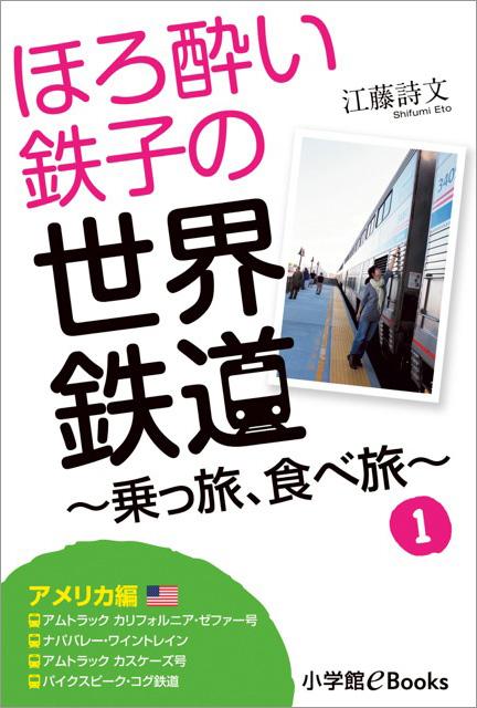 ほろよい鉄子第1巻
