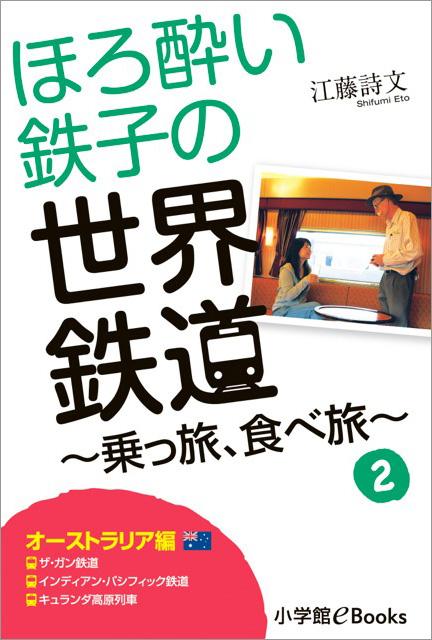 ほろ酔い鉄子第2巻
