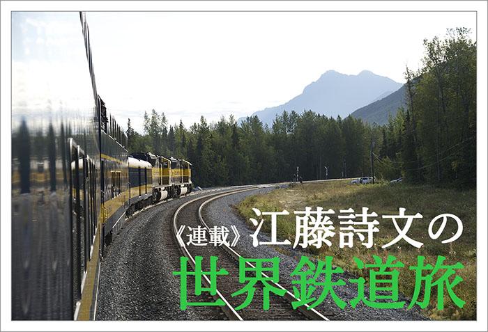 世界鉄道旅