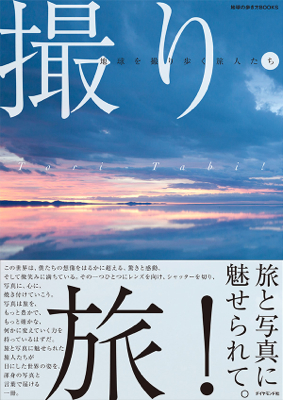 toritabi_cover600
